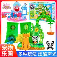 三宝电子宠物乐园儿童过家家玩具熊猫小竹园兔公主城堡恐龙小狗屋