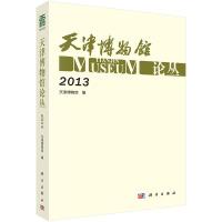 天津博物馆论丛(2013)