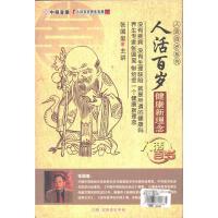 人活百岁系列-人活百岁健康新理念(6片装)DVD( 货号:10031030700)