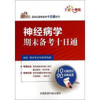 神经病学期末备考十日通 中国医药科技出版社
