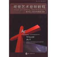 现代动漫教程:视觉艺术绘制教程 房晓溪 9787800007958