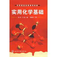 实用化学基础 杨兵 王波