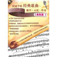 新华书店正版 女生篇快速学唱经典歌曲教学示范伴奏1DVD1伴奏CD