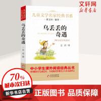乌丢丢的奇遇(师生家长共读本) 北京教育出版社