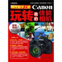 单反新手上路-玩转我的佳能相机(CD) 前沿摄影 科学出版社
