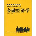 金融经济学 汪昌云 主编 9787300077130 中国人民大学出版社