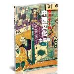 中国文化・文学(日)