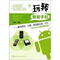 玩转智能手机:摩托罗拉三星索尼爱立信HTCAndroid安卓系统【正版特价】