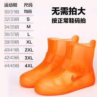 雨鞋套男女鞋套防水雨天防雨鞋套防滑加厚耐磨儿童户外雨鞋套学生 橙色 一次成型雨时代