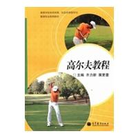 【旧书二手书8成新】高尔夫教程 齐力新 高等教育出版社 9787040352276