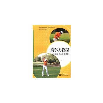 【旧书二手书8成新】高尔夫教程 齐力新 高等教育出版社 9787040352276 旧书,6-9成新,无光盘,笔记或多或少,不影响使用。辉煌正版二手书。
