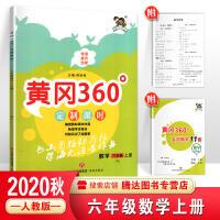 2020版 黄冈360°定制课时 数学6/六年级下册(人教版配RJ) 小学6年级下册数学同步练习册