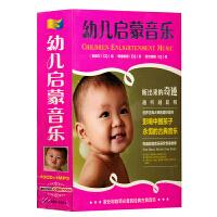 新华书店正版 幼儿启蒙音乐 10CD+1MP3