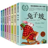 【限时秒杀包邮】全8册纽伯瑞国际大奖小说 兔子坡 吹号手的诺言 胡桃木小姐 彩虹鸽 草原上的小木屋 杜立德医生航海记