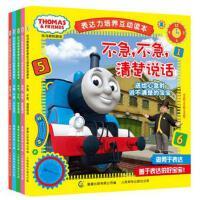 托马斯小火车书籍全套5册是或不是积极表达/托马斯和朋友表达力培养互动读本宝宝自主阅读图书籍 3-6岁幼儿童语言启蒙认知