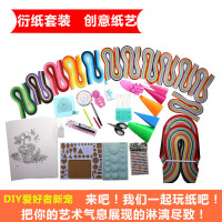 衍纸初学礼包美术折纸工具卷纸条手工纸衍 纸衍纸套装 衍纸画