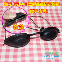 光子黑脸娃娃激光防护眼罩IPL脱毛仪洗眉机激光防护眼镜遮光眼罩