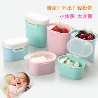 佰沃 奶粉盒便携外出婴儿大容量奶粉储存罐宝宝装奶粉便携密封盒奶粉格