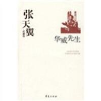 送书签~9787508010892 中国现代文学百家.张天翼代表作:华威先生(yu)/张天翼,徐建华/华夏出版社
