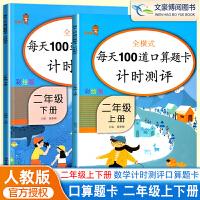 口算题卡二年级上下册2本 每天100道 计时测评2019新版