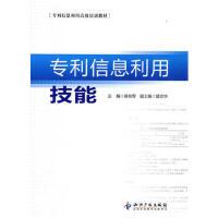 信息利用技能:信息利用高级培训教材 9787513004091 知识产权出版社