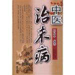 【新书店正版】中医治未病 王易中 山西科学技术出版社