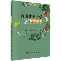西南林业大学校园树木,邓莉兰 等,科学出版社9787030476036