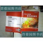 【旧书二手书9成新】Java Web服务高级教程 /[美]Harvey M.Deitel 著 机械工