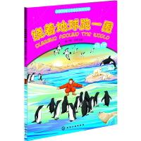绕着地球跑一圈.第二辑:自然之旅.极地(小小背包客的自然探索之旅,海洋,沙漠,雨林,火山,洞穴,极地等地理人文知识绘本