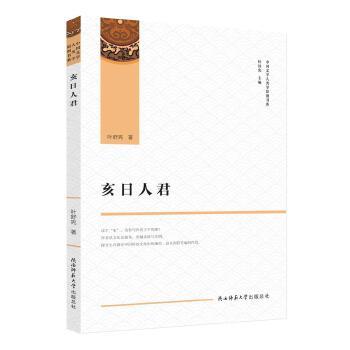 亥日人君(中国文学人类学原创书系) 一部有较深的学理探讨,又兼具趣味性的知识读物。