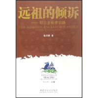 远祖的倾诉:鄂尔多斯青铜器 杨泽蒙,刘兆和 内蒙古大学出版社
