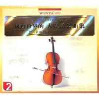 风靡世界的大提琴名曲集(2CD)( 货号:200001812078123)