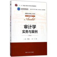 审计学:实务与案例(第4版) 李晓慧 主编