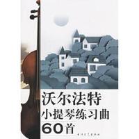 【二手旧书九成新】沃尔法特小提琴练习曲60首(附CD光盘一张) 赵硕生 订 9787535426086 长江文艺出版社