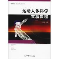 运动人体科学实验教程 西北工业大学出版社