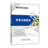 军事仓储管理 王会云 著 中国石化出版社有限公司 9787511443878