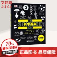 科学百科 电子工业出版社