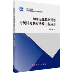 加速退化数据建模与统计分析方法及工程应用 王浩伟 科学出版社