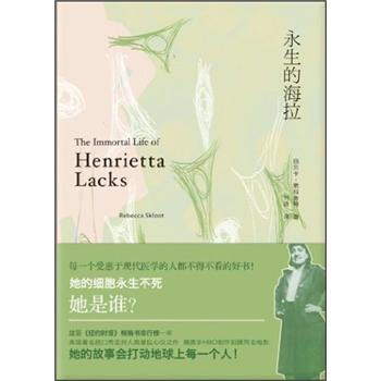 永生的海拉 丽贝卡·思科鲁特,刘旸 江苏文艺出版社 正版书籍请注意书籍售价高于定价,有问题联系客服欢迎咨询。