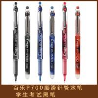 百乐考试专用笔 日本pilot百乐P700黑色办公水性笔0.7中性笔BLP70