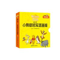 迪士尼.小熊维尼双语漫画(附赠可点读有声电子书app及纯正美音朗读MP3)