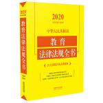 中华人民共和国教育法律法规全书(含全部规章及法律解释) (2020年版)