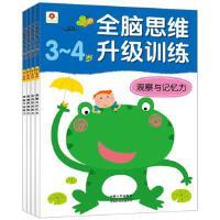 邦臣小红花 全脑思维升级训练3-4岁全4册 逻辑思维大全训练幼儿益智0-2-3-4-5岁幼儿益智力左右脑开发亲子游戏早
