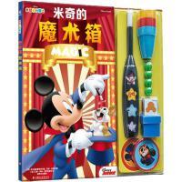 米奇的魔术箱(有声玩具书配魔术箱)/PIKID皮克童书 本书编写组