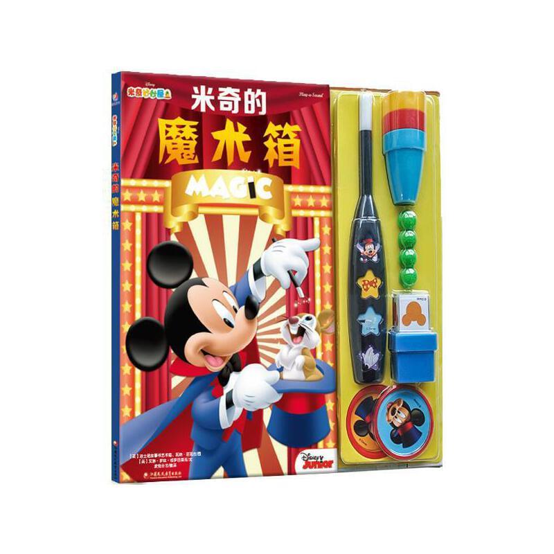 米奇的魔术箱(有声玩具书配魔术箱)/PIKID皮克童书 本书编写组 【好评返5元店铺礼券】书中会提示小读者根据内容按下声音键,带孩子打开魔法世界的大门,成为小小魔术师。