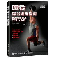 哑铃综合训练指南 健身交叉训练复合健身减肥 美国专业力量和体能教练的重磅力作