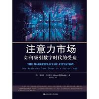 正版促销中xz~注意力市场 9787300230603 詹姆斯・韦伯斯特 中国人民大学出版社