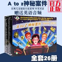 A to Z 神秘案件 A to Z Mysteries共26册中英双语 美国兰登书屋儿童侦探小说 橡树童话 (美)罗