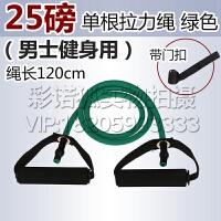 拉力绳健身男拉力器家用拉力带绳女弹力绳力量训练扩胸器健身器材