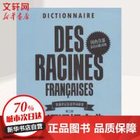 法语词根宝典 第3版 东华大学出版社